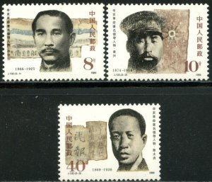 CHINA PRC Sc#2064-2066 1986 Heroes of 1911 Revolution Complete Set OG Mint NH