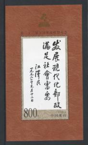 CHINA (PRC) 2971 MNH CH4-9-2