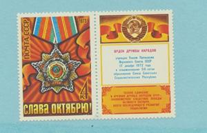 Russia Scott #4129, With Attached Coupon, Order of Friendship Issue From 1973...