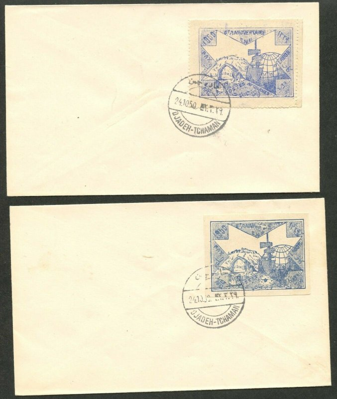 AFGHANISTAN Sc#RA8 1950 Postal Tax Perf & Imperf Rare Unchach .Unaddr. FDCs