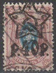 Russia #220 F-VF Used (S21)