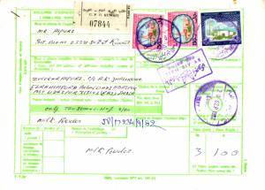 Kuwait 150f (2) and 3D Seif Palace 1982 Kuwait General Post Office Parcel Car...