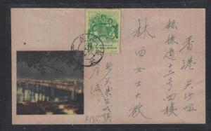 CHINA PRC COVER (P2408B)  8F CHILDREN ON ILLUSTRATED ENVELOPE