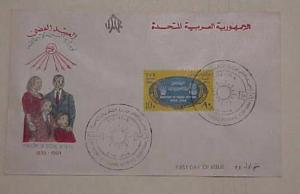 EGYPT FDC  1984 SOCIAL AFFAIRS CACHET UNADDRESSED