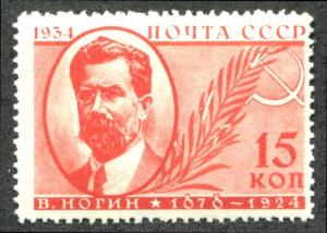Russia 532 Mint Hinged