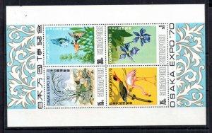 Singapore 1970 Osaka Expo MH mint mini sheet #MS132 WS14592
