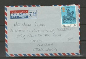 Brunei, 1976 Forces airmail letter to UK, FPO 51 ( Brunei )