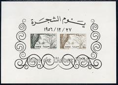 Syria 1956 Afforestation Day imperf miniature sheet fine ...