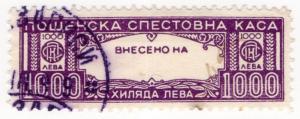 (I.B) Bulgaria Revenue : Savings Stamp 1000c