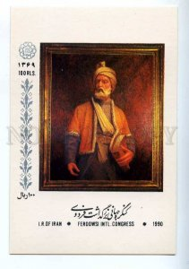 221510 1990 year Ferdowsi intl. congress card