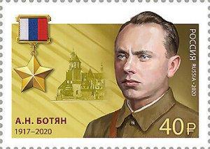 Russia 2020. Aleksey Botyan (1917-2020) (MNH OG) Stamp