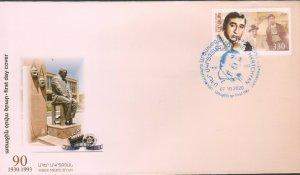 NEWS ARTSAKH KARABAKH ARMENIA 2020 MHER MKRTCHYAN CINEMA FDC R20218768