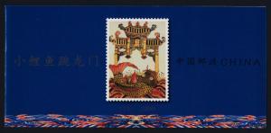China PR 3049f Booklet MNH Legends, Cartoons, Carp, Fish