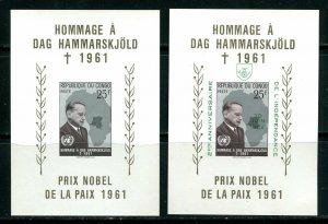 Congo 413 and 413a Dag Hammarskjold Souvenir Sheets