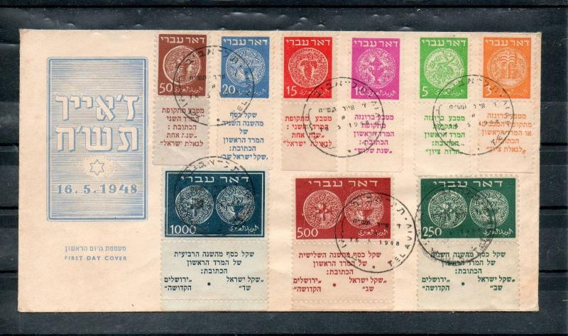 Israel Scott #1-9 Doar Ivri Full Tabs on First Day Cover!!