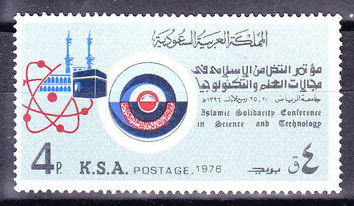 Saudi Arabia 1976 Islamic Solidarity Conference Science & Technology VF/NH