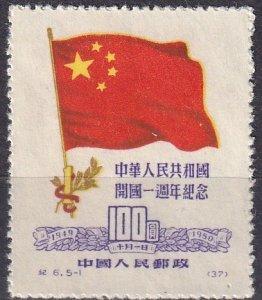 China (PRC) #60 F-VF Unused (Z7912)