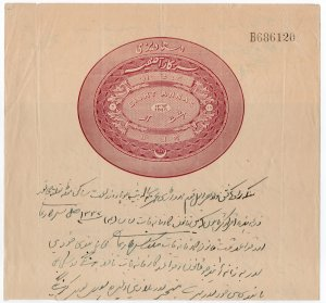 (I.B) India (Princely States) Revenue : Gondal Stamped Paper 8a