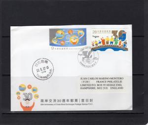 Taiwan 2017 Cross-Strait Exchanges 30th.Anniversary Set (2) FDC