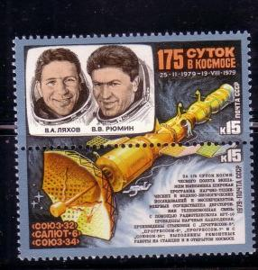 *Russia se tenant pair Sc. # 4783a Space MNH