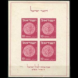 ISRAEL 1949 - Scott# 16 S/S Ancient Coins NH