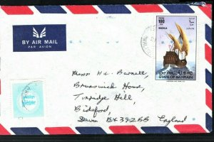 Gulf States BAHRAIN Cover DHOW ISSUE Commercial Air Mail GB Devon 1981 ZG54