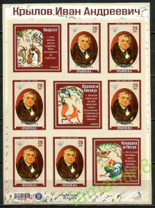 Stamps Ukraine (local) 2019 - Small sheet No. 28 Krylov Ivan Andreevich **