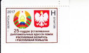 2017 Belarus Diplomatic Relations w/ Poland (Scott NA) MNH