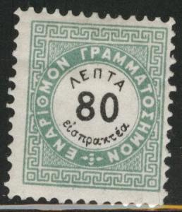 GREECE Scott J9 MH* postage duel stamp CV$17.50
