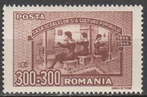 Romania #B350  MNH F-VF (V3803)