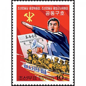 Stamps of North Korea 2010 - address of the Workers ' party and the people's arm