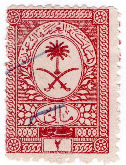 (I.B) Saudi Arabia Revenue : Duty Stamp 3r