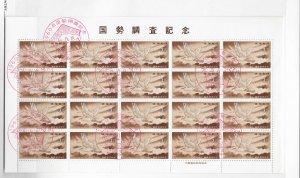 Ryukyu 74 MNH sheet with FDC, f-vf see desc. 2019 CV$107.50