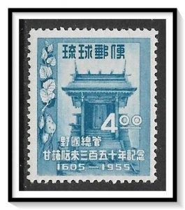 Ryukyu Islands #34 Noguni Shrine MNH