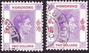 HONG KONG 1946/7 KGVI 2$ Pair Reddish Violet & Scarlet SG158 & 158a Used