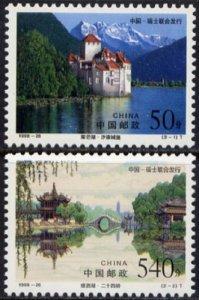 CHINA PRC SC# 2920-2921  MNH