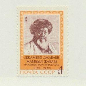Russia Scott #3909, Kazakh Poet Issue From 1971