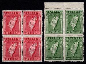 China 1947 Restoration of Taiwan, Block Set [Mint]