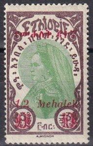 Ethiopia #228  F-VF Unused  CV $12.00 (Z6139)
