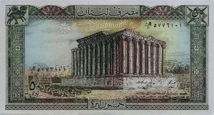 LEBANON # 65d BANKNOTE - PAPER MONEY 50.00LL 1988 NEW UNCIRCULATED