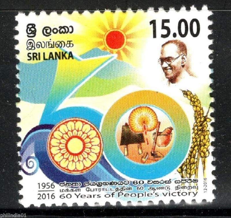 Sri Lanka 2016 60 Years of People's victory Grain 1v MNH # 2383