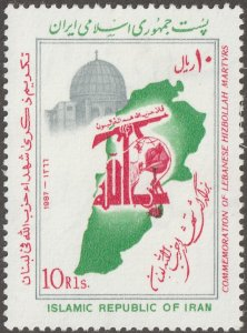 Persian Stamp, Scott# 2262, mint never hinged, Memorial, map,, tall stamp, #V-79