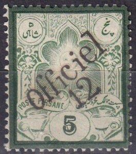 Persia #66Z MNH (V4960)