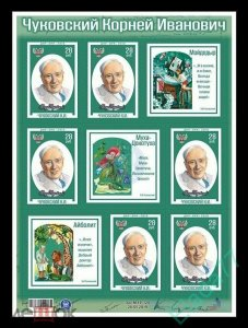 Stamps Ukraine (local) 2019 - Small sheet - Chukovsky Korney Ivanovich **