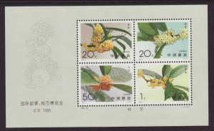 CHINA PRC Scott 2846-2849 MNH** 1998 set