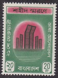 Bangladesh # 32, Monument, NH
