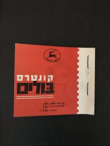 Israel 1961 Booklet Bale #B13, MNH, 7 photos