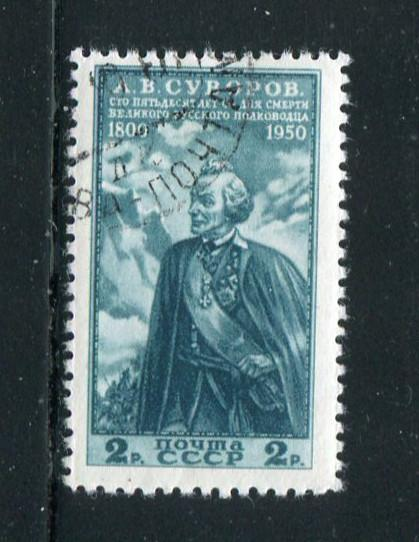 Russia #1468 Used