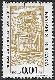 Bulgaria # 4101 - Fountains 1s. - Used