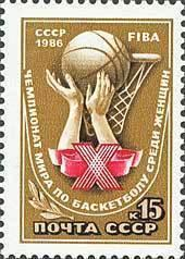 USSR Russia 1986 Women Basketball Championship Sports Game Stamp MNH Michel 5629